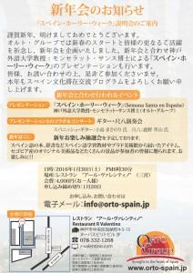 モンセラットサンス博士新年会詳細