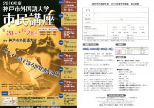 2016年度神戸市外国語大学市民講座1