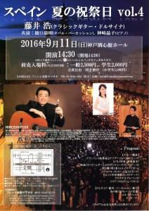 藤井浩ギターコンサート001