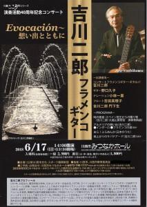 吉川二郎フラメンコギター演奏会2018617