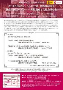 神戸市外大協同事業チラシA4表面-[更新済み]
