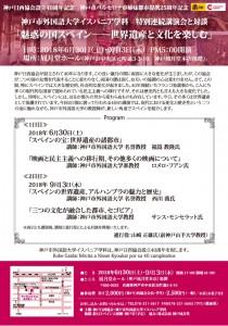 神戸市外大協同事業チラシA4表面-al